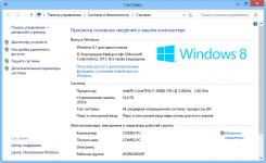 Где найти параметры компьютера в Windows 8